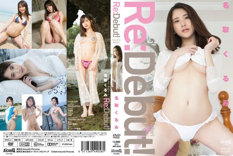 Re:Debut!/名取くるみ